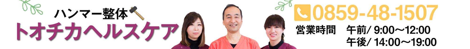 鳥取県米子市の整体・小顔矯正・ダイエットならハンマー療法のトオチカヘルスケア